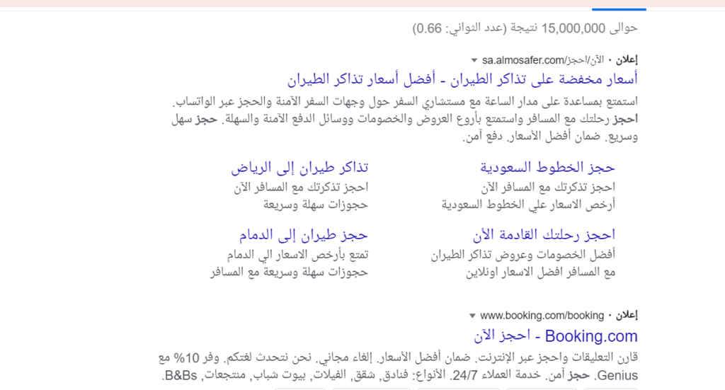 Google Ads in Arabic